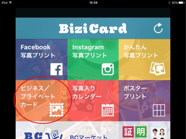 BiziCardアプリトップの写真