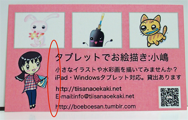 光沢紙で印刷した名刺の図