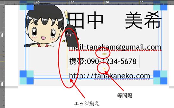 iPad版Keynoteで文字を位置揃えするにはガイドを使うの図