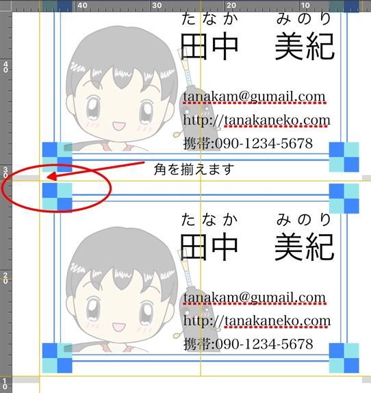 iPad版で名刺レイアウトをコピーする方法3の図