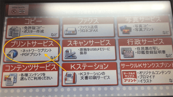 iPad版Keynoteで作成した名刺をコンビニ印刷する方法1の図