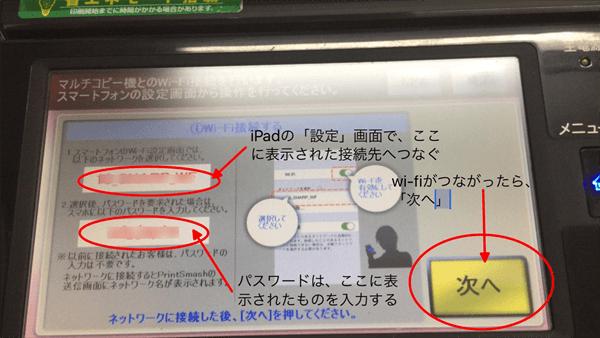 iPad版Keynoteで作成した名刺をコンビニ印刷する方法6の図
