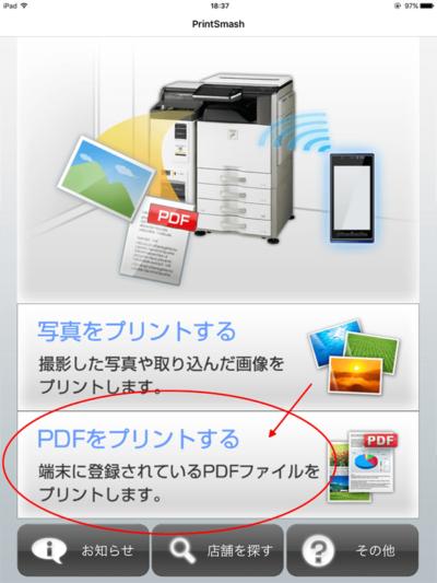 iPad版Keynoteで作成した名刺をコンビニ印刷する方法10の図