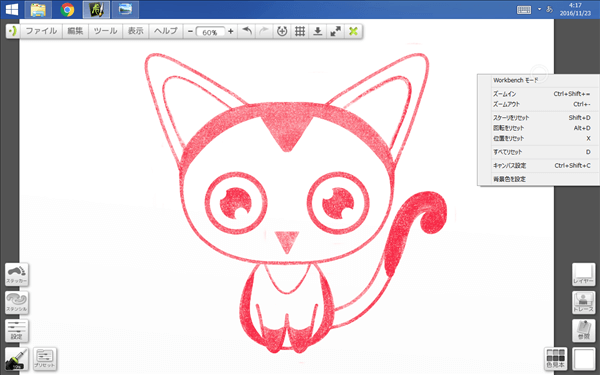 猫イラストスタンプ化完了の図