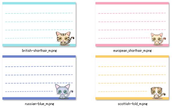 無料素材に猫イラスト付きメッセージカードを追加しました