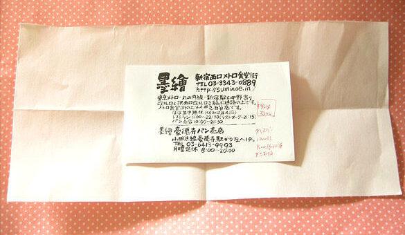 紙の中心に名刺を載せてぽち袋の形を決めていく
