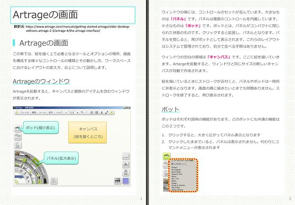 Artrageの画面(公式マニュアルの日本語訳2)