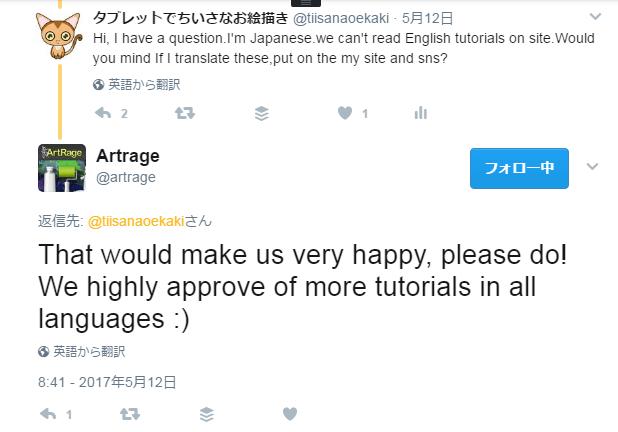 Artrageマニュアル類翻訳許可