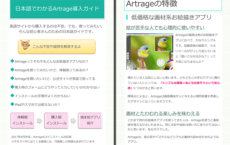 Artrageの無料体験版&製品版のインストール手順書