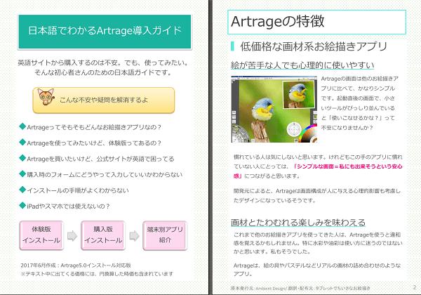 日本語でわかるArtrage導入ガイド(無料体験版&製品版インストール手順書)