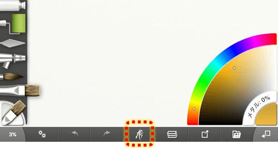 artrage for ipadのヘルプの開き方1