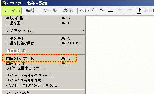 Artrageでファイルをエクスポートする方法