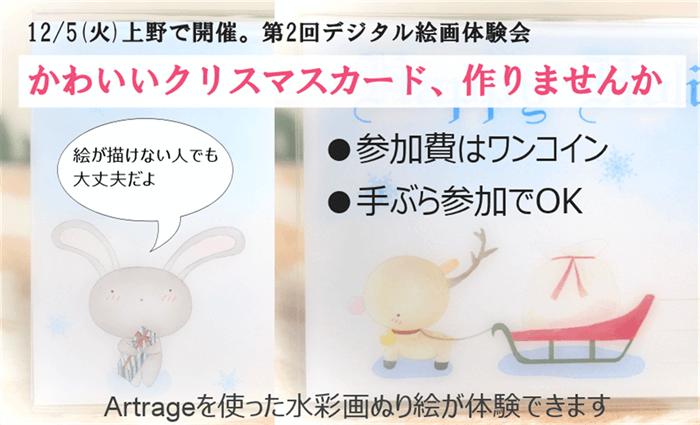 12/5(火)デジタル絵画(水彩)体験会でクリスマスカードを作りませんか?(動画CMあり)