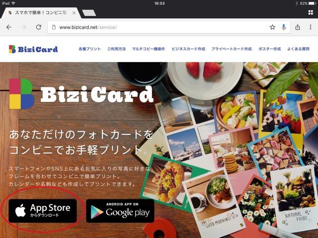 BiziCardトップ画面の写真