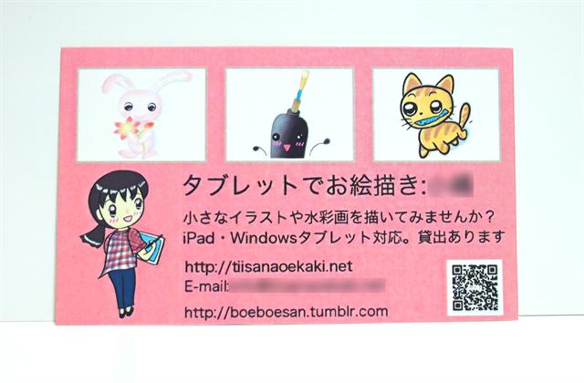 窓付きプライベート名刺の写真