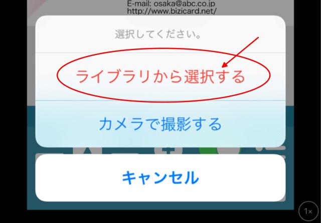 プロフィール画像の変更2