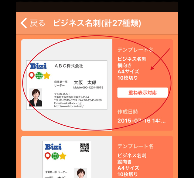 名刺選択画面の写真