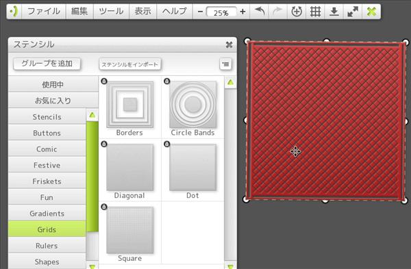 Artrage4のステンシル一覧画面