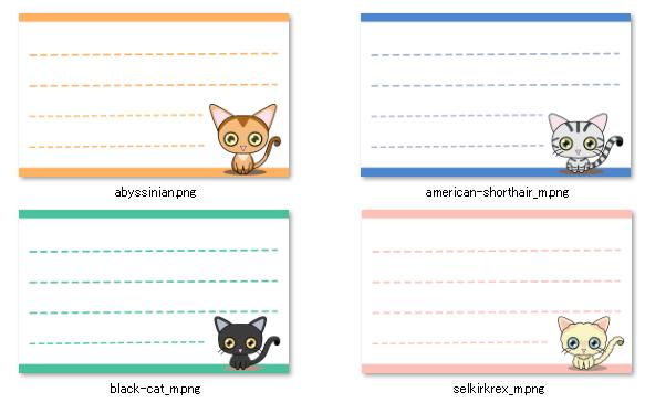 猫の無料イラスト素材シリーズに新しく猫4種を追加しました