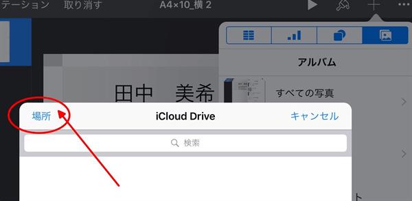 iPad版Keynoteで画像を配置する方法3の図