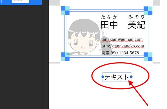 iPad版Keynoteで文字を配置する方法3の図
