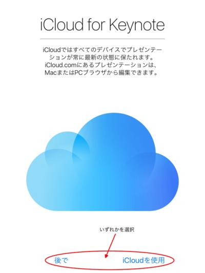 iCloud for keynote設定画面の写真