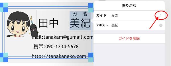 iPad版Keynoteで氏名にふりがなを振る方法3の図