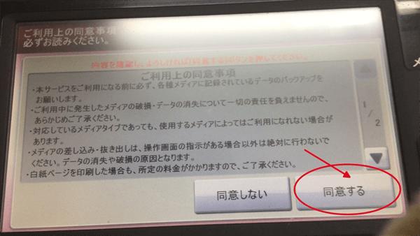 iPad版Keynoteで作成した名刺をコンビニ印刷する方法3