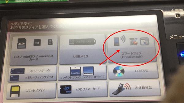 iPad版Keynoteで作成した名刺をコンビニ印刷する方法4の図