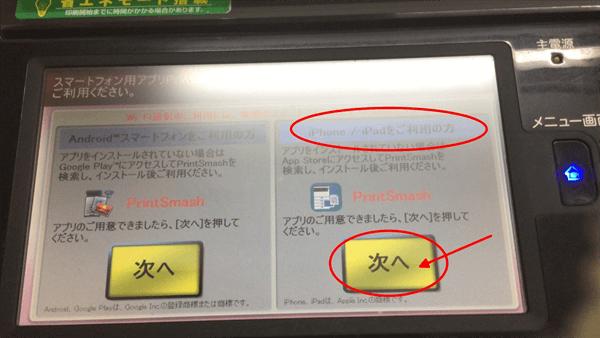 iPad版Keynoteで作成した名刺をコンビニ印刷する方法5の図