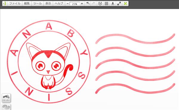 エアメール風猫スタンプの図