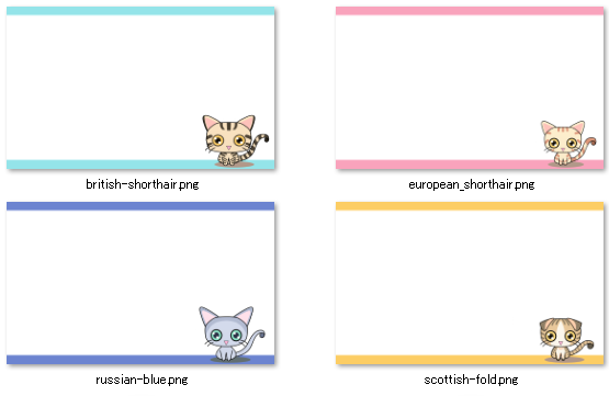 猫名刺の一覧