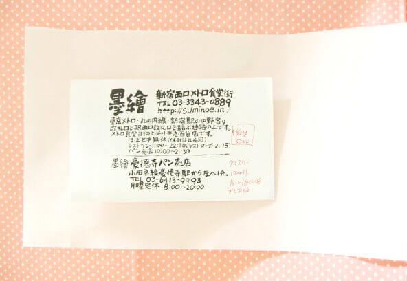 ポチ袋の型紙を横向きにすれば作れる?