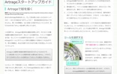 Artrageの日本語マニュアル類の翻訳を公開します