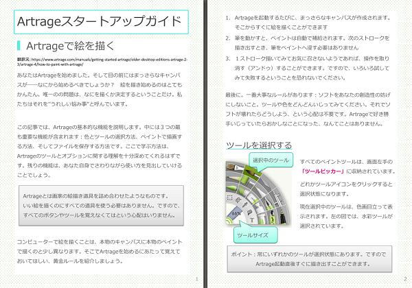Artrageスタートアップガイド(公式マニュアルの日本語訳1)