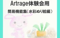 Artrage簡易機能集(水彩ぬりえ編)