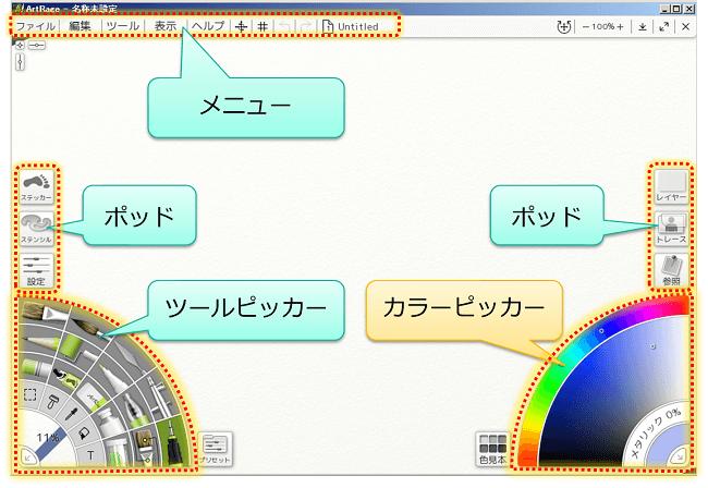 デジタル絵画用ソフトArtrageの画面
