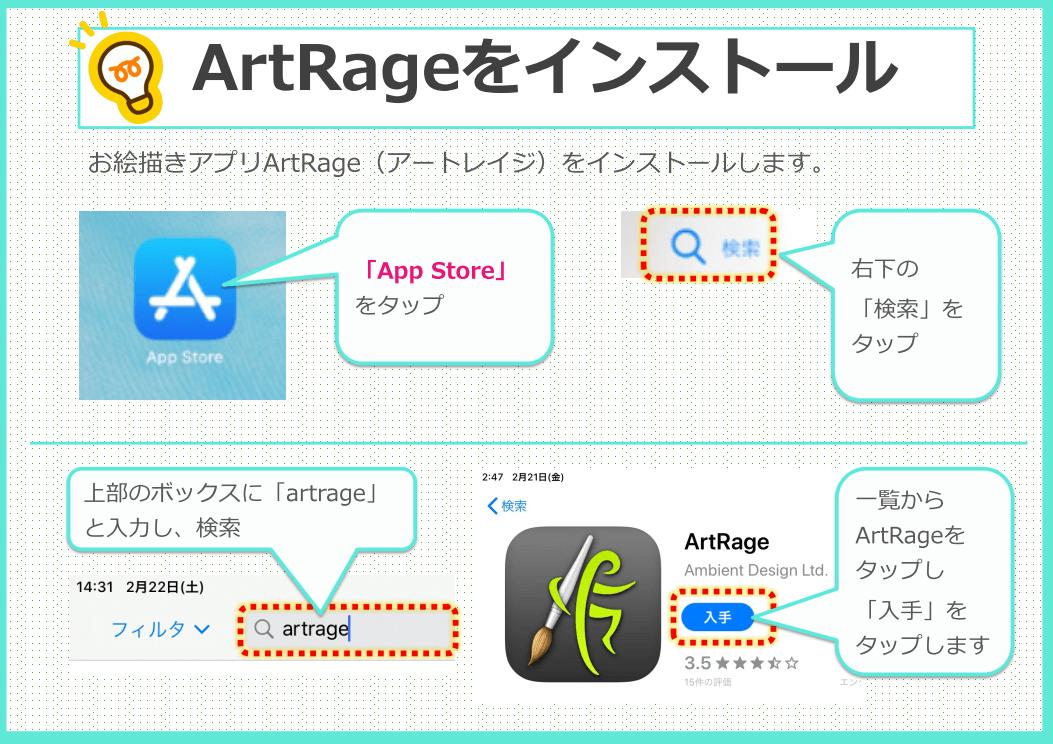 iPad版ArtRageのインストール手順