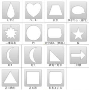 基本図形のステンシル