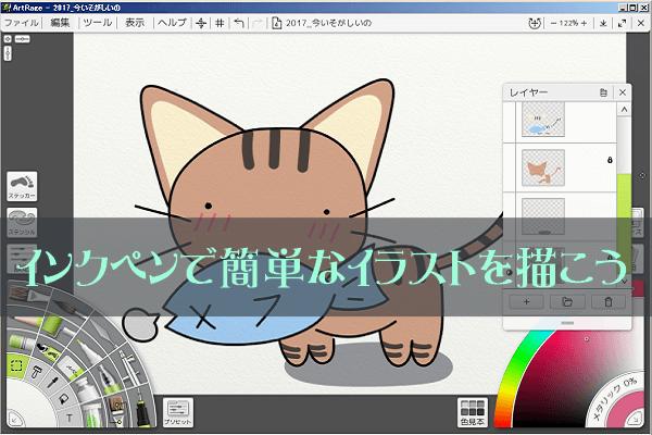インクペンの猫