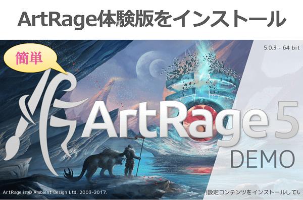 日本語でわかる、ArtRage体験手順
