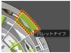 パレットナイフ